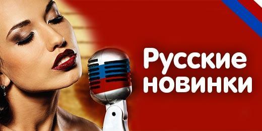 Скачать и слушать популярные русские песни онлайн.