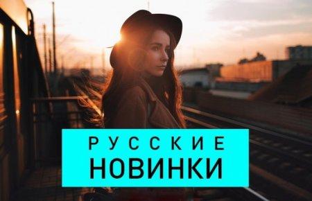 Любите слушать музыку? Скачивайте mp3 песни русские 2017 бесплатно