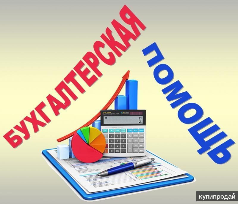 Комплексное бухгалтерское обслуживание москва регистрация ип иностранец