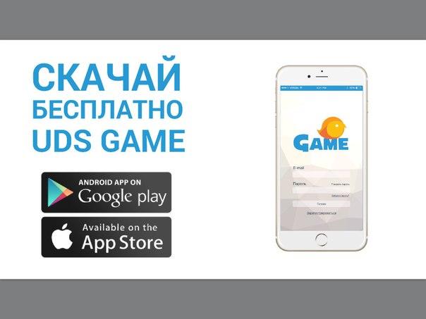 Uds Game приложение скачать бесплатно - фото 9