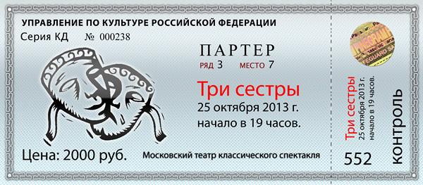Заказ билетов в театры и на концерты кино купчино балкания нова афиша