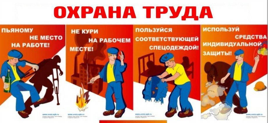 """Картинки по запросу """"охрана труда на производстве"""""""