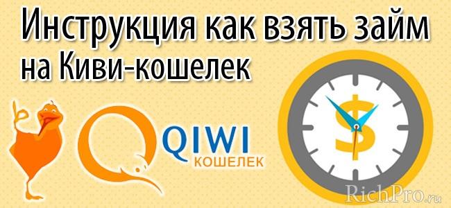 na qiwi ru займы даже безработным кредит с плохой историей красноярск