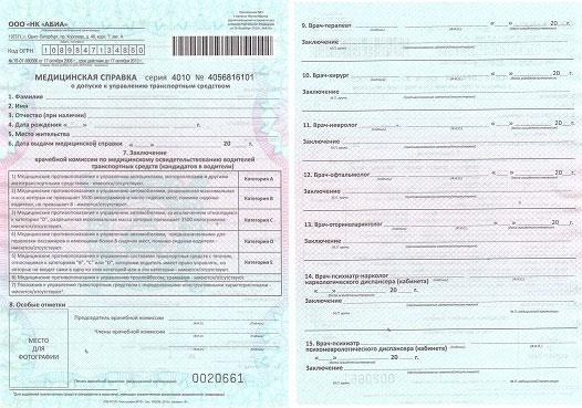 бланк медкомиссии на водительские права - фото 11