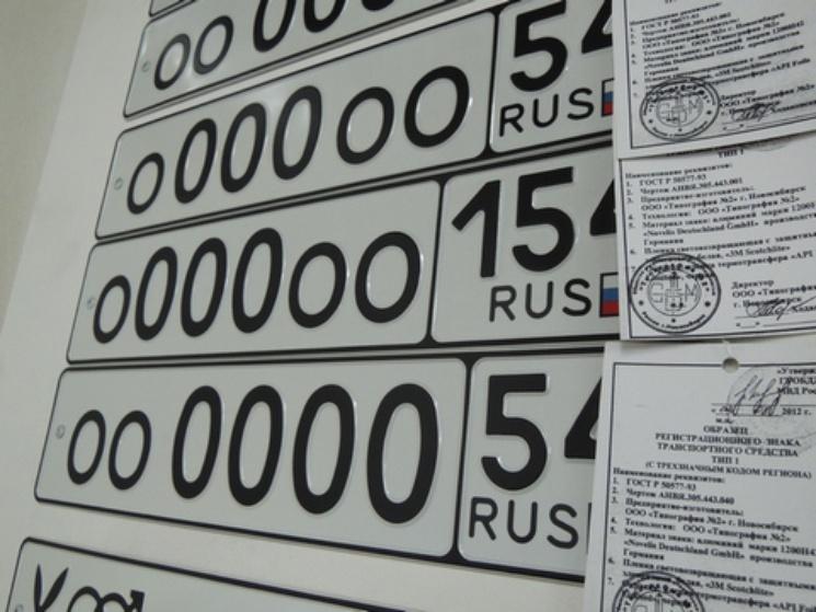 Артем означает дубликат номера на машину новосибирск Квартир предлагает купить