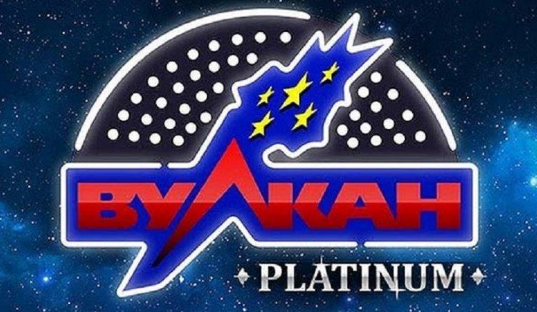 Зарегистрироваться в казино вулкан платинум казино онлайн французская рулетка