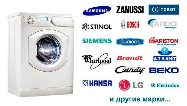 услуга Оболонь ремонт стиральных машин